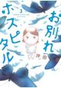 お別れホスピタル (3)
