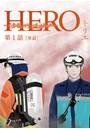 HERO 〜4分間のマリーゴールドbefore〜【単話】 (1)