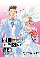夏目アラタの結婚(単話)