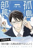 孤島部長【単話】 (4)