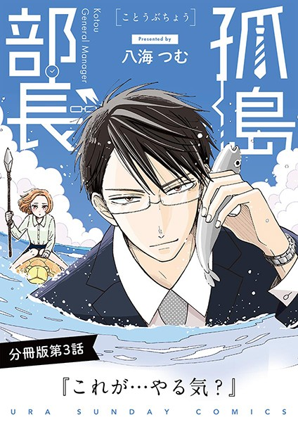 孤島部長【単話】 (3)