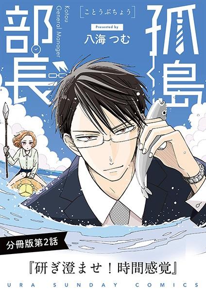 孤島部長【単話】 (2)