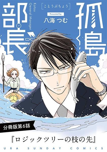 孤島部長【単話】 (6)