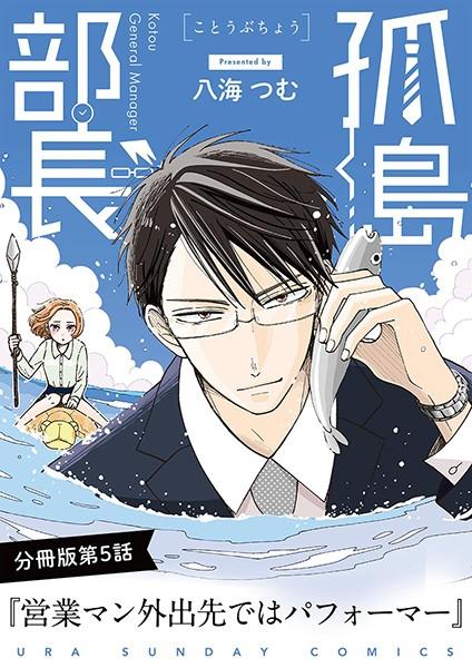 孤島部長【単話】 (5)