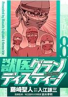 獣医グランディスティーノ (8)