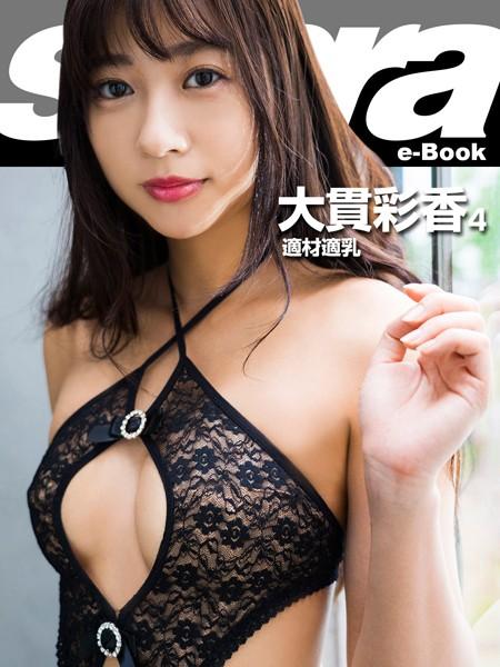 適材適乳 大貫彩香 4 [sabra net e-Book]