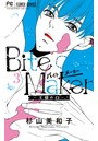 Bite Maker 〜王様のΩ〜 (3)