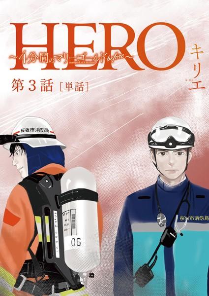 HERO 〜4分間のマリーゴールドbefore〜【単話】 (3)