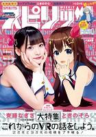 週刊ビッグコミックスピリッツ 2019年48号(2019年10月28日発売)