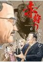 赤狩り THE RED RAT IN HOLLYWOOD (6)