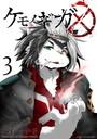 ケモノギガ (3)