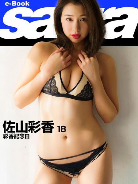 彩香記念日 佐山彩香 18 [sabra net e-Book]