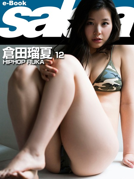 HIPHOP RUKA 倉田瑠夏 12 [sabra net e-Book]