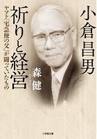 小倉昌男 祈りと経営〜ヤマト「宅急便の父」が闘っていたもの〜