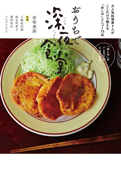 おうちで深夜食堂 〜大人気料理家4人がここだけで教える「めしや」メニュー75品〜
