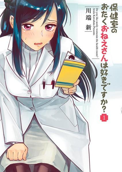 保健室のおたくおねえさんは好きですか?【期間限定 試し読み増量版】
