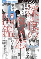 深夜のダメ恋図鑑 (6)