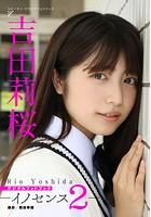 吉田莉桜 イノセンス 2