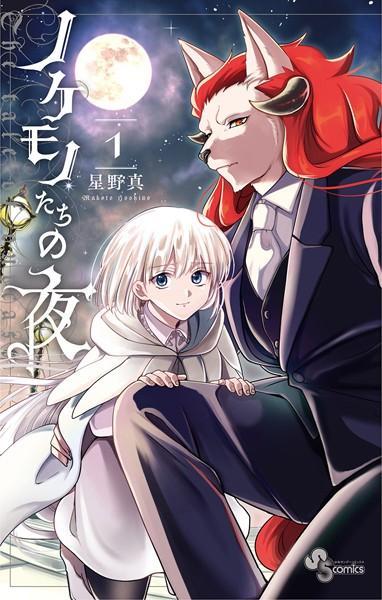 ノケモノたちの夜 (1)