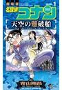 名探偵コナン 天空の難破船 (1)