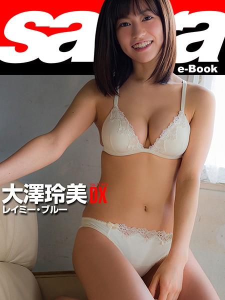 レイミー・ブルー 大澤玲美DX [sabra net e-Book]