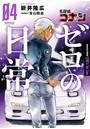 名探偵コナン ゼロの日常 (4)