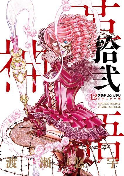 アラタカンガタリ〜革神語〜 リマスター版