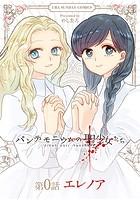 パンデモニウムの聖少女たち(単話)