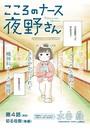 こころのナース夜野さん【単話】 (4)