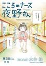 こころのナース夜野さん【単話】 (2)