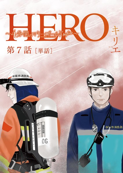 HERO 〜4分間のマリーゴールドbefore〜【単話】 (7)