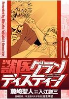 獣医グランディスティーノ (10)