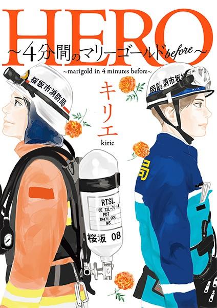 HERO 〜4分間のマリーゴールドbefore〜
