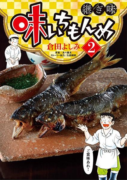 味いちもんめ 継ぎ味 (2)