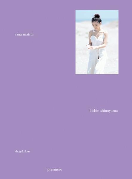 松井りな写真集『premiere rina matsui』<DMM限定版/動画特典付き>