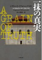 一抹の真実 〜A GRAIN OF TRUTH〜
