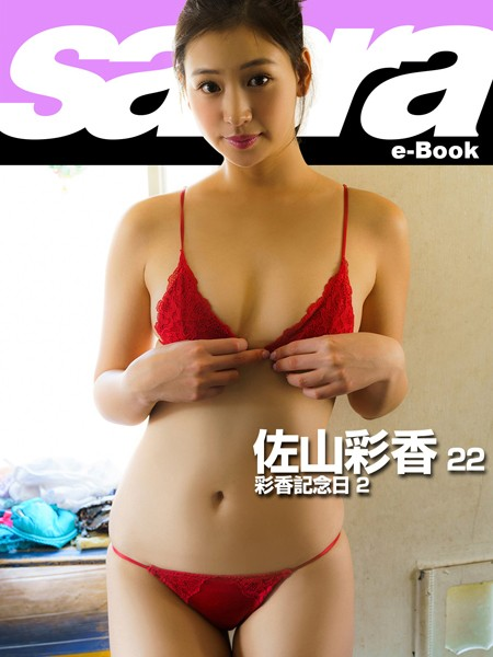 彩香記念日 2 佐山彩香 22 [sabra net e-Book]
