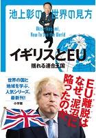 池上彰の世界の見方 イギリスとEU〜揺れる連合王国〜