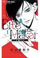 Bite Maker〜王様のΩ〜【マイクロ】(単話)