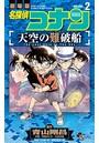 名探偵コナン 天空の難破船 (2)