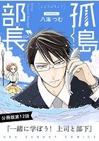 孤島部長【単話】 (12)