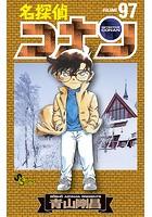 名探偵コナン (97)