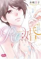 Re:婚【単行本】