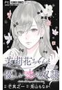 茉莉花ちゃんと優しい恋の奴隷【マイクロ】 (2)