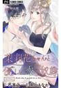 茉莉花ちゃんと優しい恋の奴隷【マイクロ】 (1)