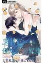 茉莉花ちゃんと優しい恋の奴隷【マイクロ】 (3)