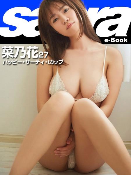 ハッピー・サーティ・Iカップ 菜乃花 27 [sabra net e-Book]