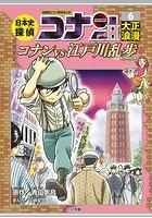 日本史探偵コナン シーズン2