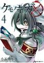 ケモノギガ (4)
