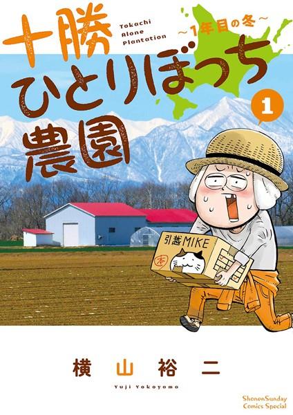 十勝ひとりぼっち農園【期間限定無料お試し版】